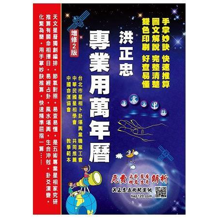 專業用萬年曆(增修2版)