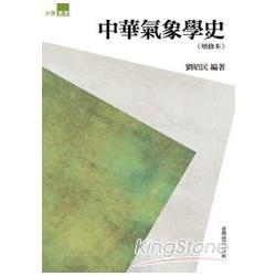 中華氣象學史(增修本)