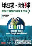 地球.地殏:如何在質變的地球上生存?