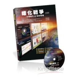暖化戰爭首部曲:全球暖化與氣候變遷(書+DVD)