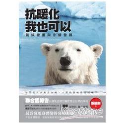 抗暖化,我也可以:氣候變遷與永續發展(實踐大學數位出版合作系列)