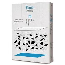 雨:文明、藝術、科學,人與自然交織的億萬年紀事