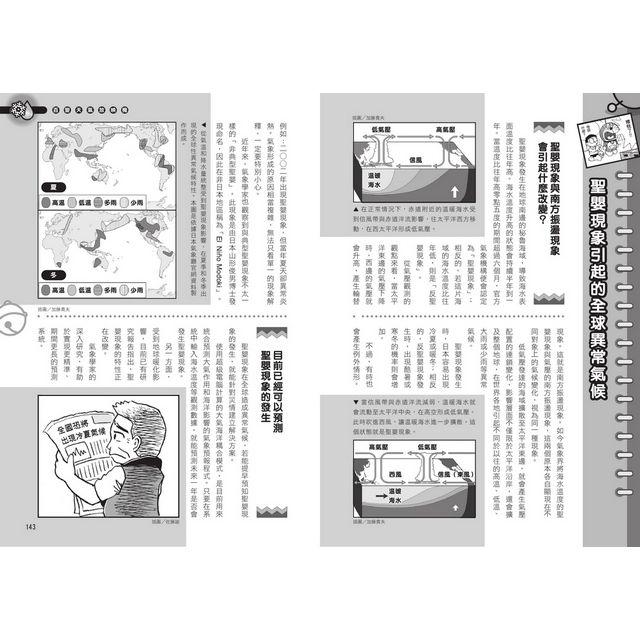 哆啦A夢科學任意門9:百變天氣放映機