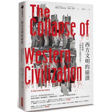 西方文明的崩潰:氣候變遷,人類會有怎樣的未來?
