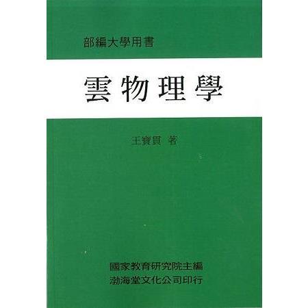 雲物理學(平)部編大學用書