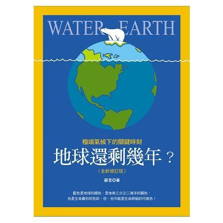 地球還剩幾年? :  極端氣候下的關鍵時刻 = Water earth /