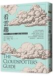 看雲趣:從科學、文學到神話,認識百變的雲世界(10週年新裝版)