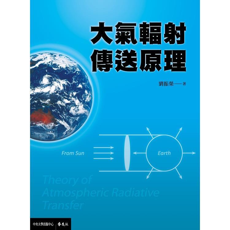 大氣輻射傳送原理