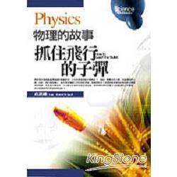 物理的故事Physics:抓住飛行的子彈