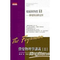 費曼物理學講義II:電磁與物質(1)靜電與高斯定律
