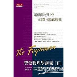 費曼物理學講義II:電磁與物質(2)介電質、磁與感應定