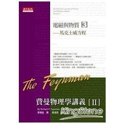 費曼物理學講義II電磁與物質(3)馬克士威方程