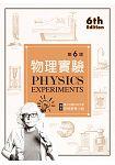物理實驗(第六版)