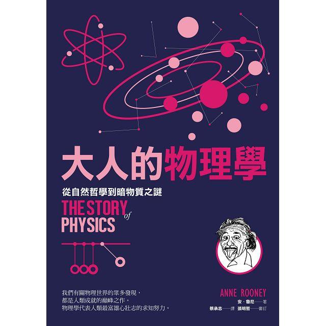 大人的物理學:從自然哲學到暗物質之謎