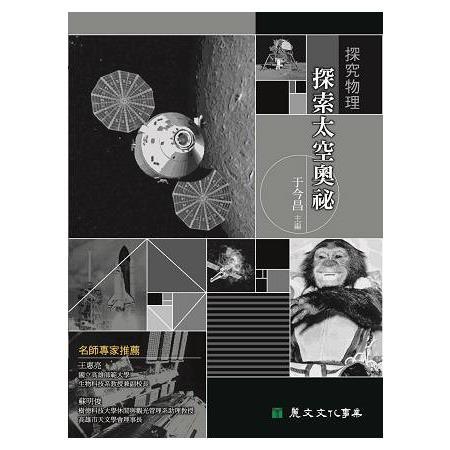 探究物理:探索太空奧祕