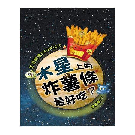 生活物理SHOW!2.0 :木星上的炸薯條最好吃?