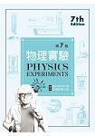 物理實驗(第七版)