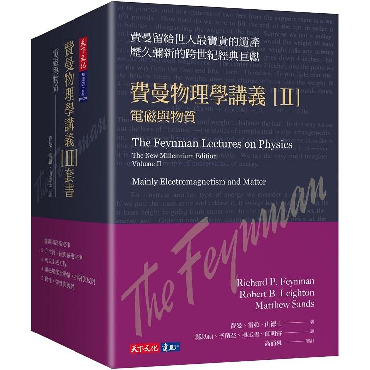 費曼物理學講義 II:電磁與物質(共5冊,平裝版)