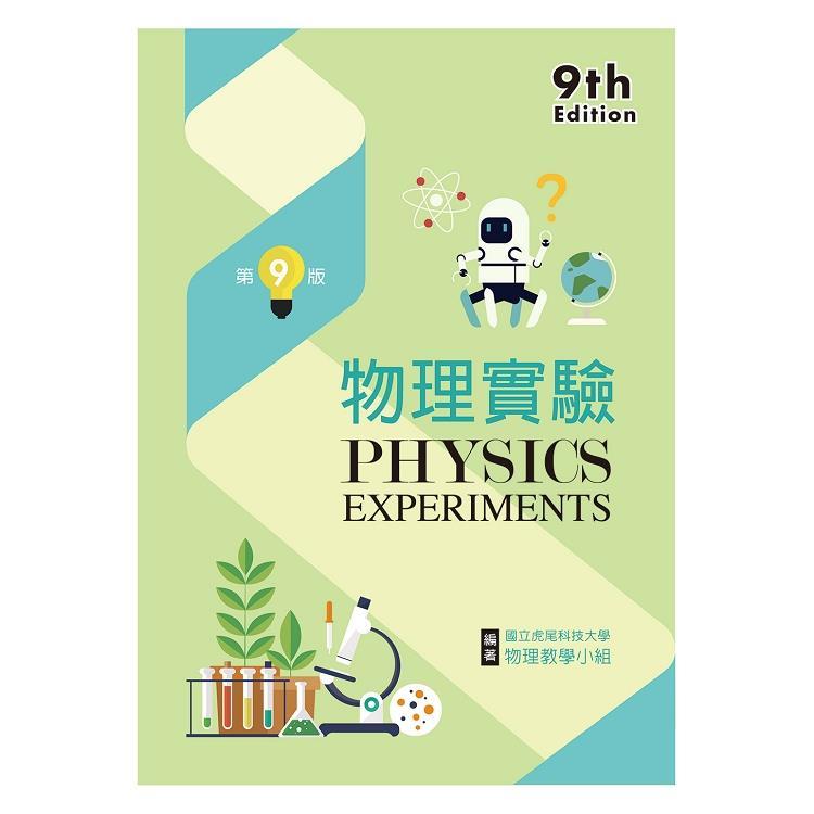 物理實驗(第九版)