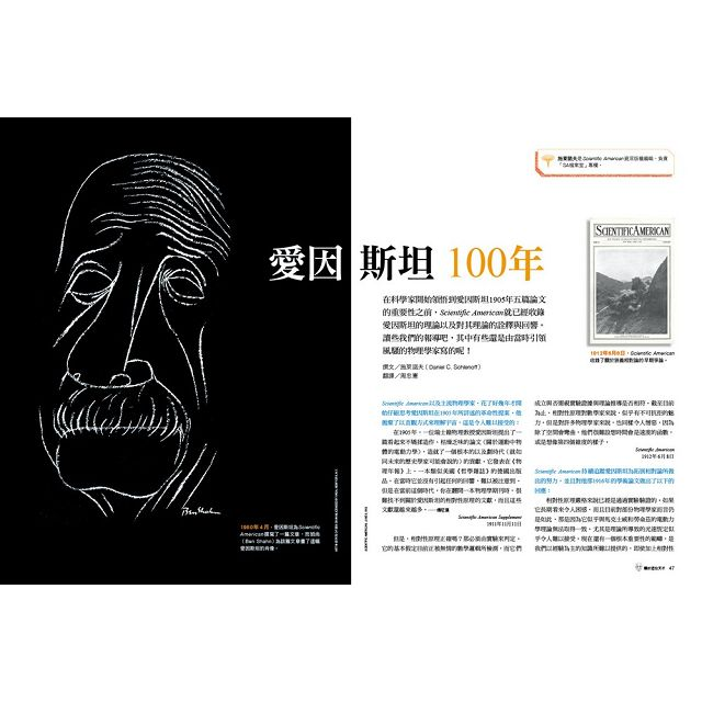 探索新物理套書【黑洞、物理難題、愛因斯坦、筆記書】