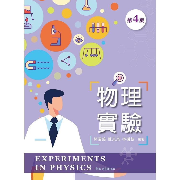 物理實驗  (第四版)
