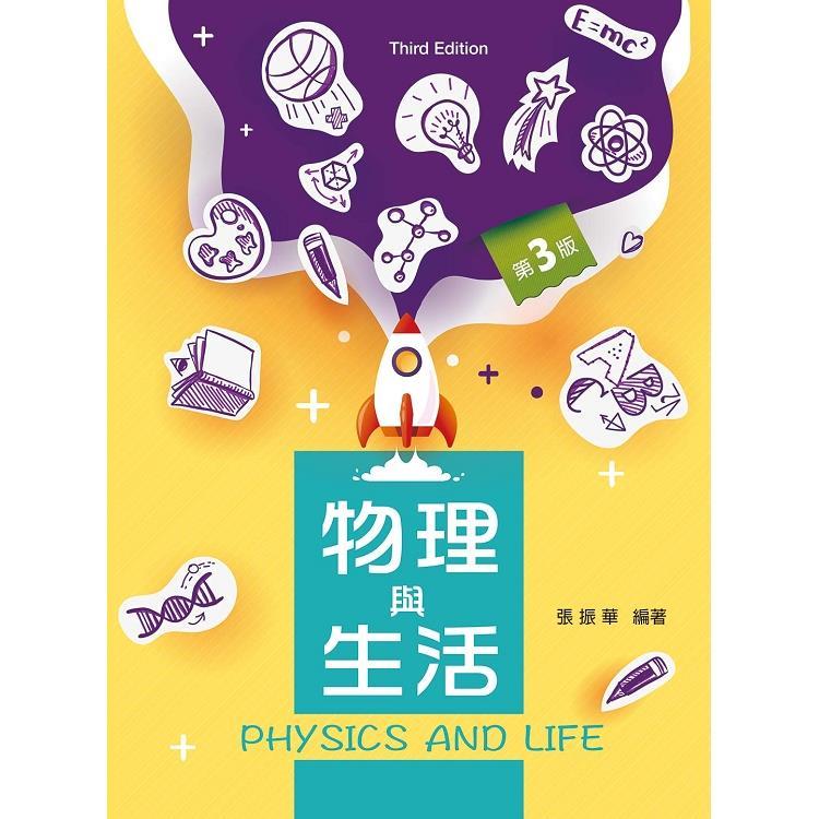 物理與生活(第三版)