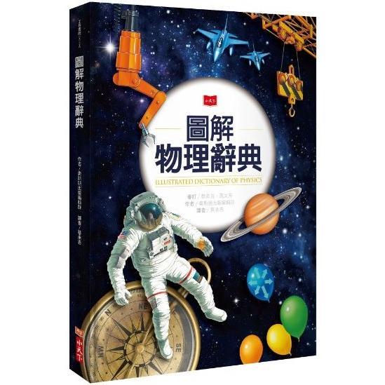 圖解物理辭典(2019新版)
