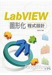LabVIEW圖形化程式設計