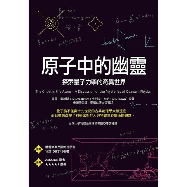 原子中的幽靈:探索量子力學的奇異世界
