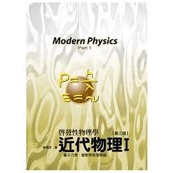 近代物理I:量子力學、凝聚態物理學導論
