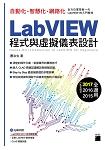 LabVIEW程式與虛擬儀表設計