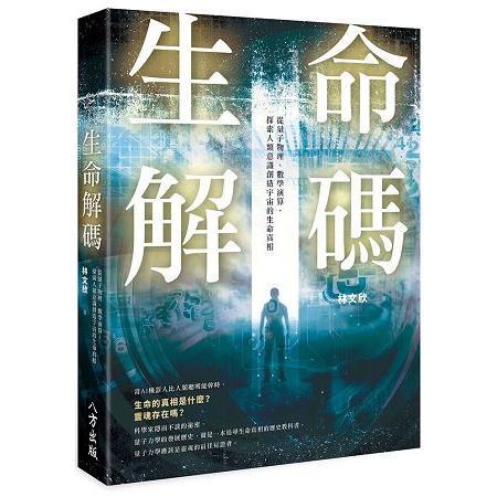 生命解碼:從量子物理、數學演算,探索人類意識創造宇宙的生命真相