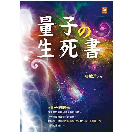 量子生死書