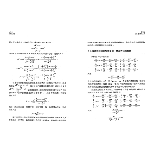 相對論原理(復刻精裝版)