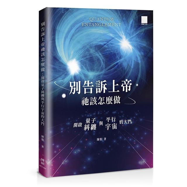 別告訴上帝祂該怎麼做:開啟量子糾纏與平行宇宙的大門