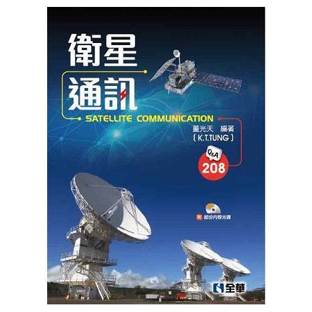 衛星通訊(附部分內容光碟)