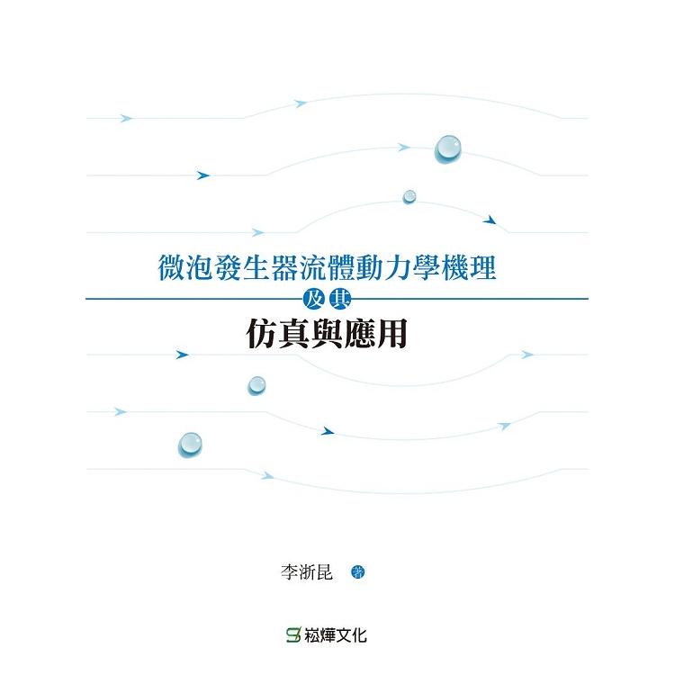 微泡發生器流體動力學機理及其仿真與應用