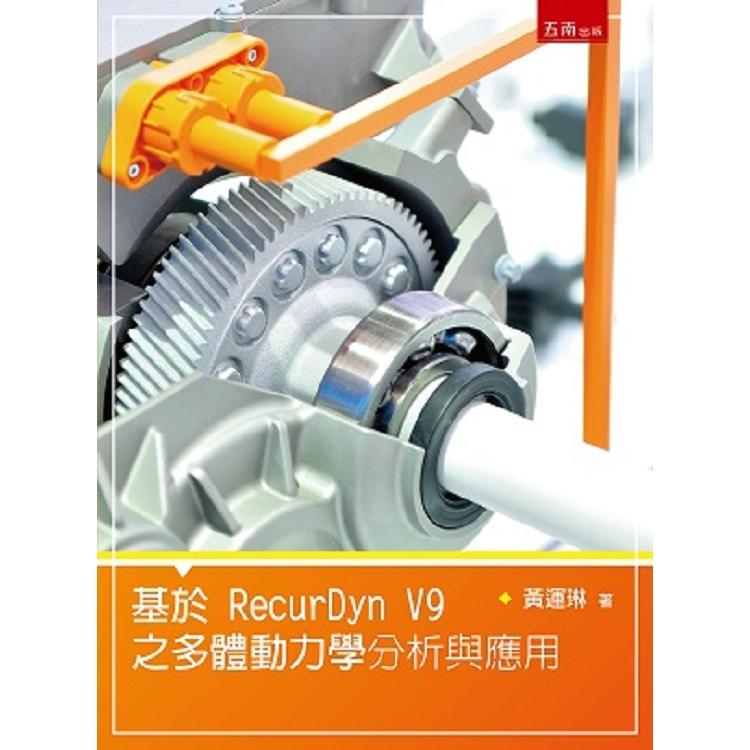 基於RecurDyn V9之多體動力學