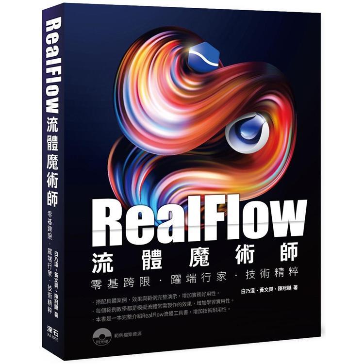 Realflow流體魔術師零基跨限.躍端行家..技術精粹 零基跨限.躍端行家.技術精粹