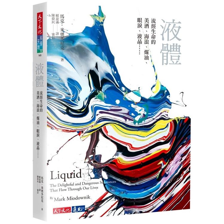 液體:流經生命的美酒、海浪、煤油、眼淚、液晶……