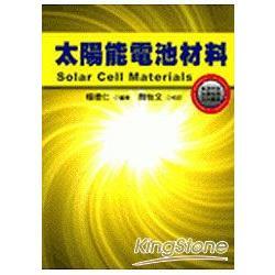 太陽能電池材料