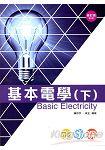 基本電學(下):修訂版(附贈OTAS題測系統)