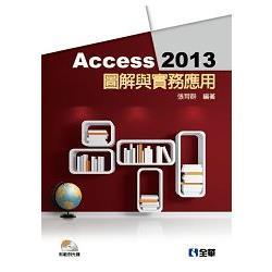 Access 2013圖解與實務應用(附範例光碟)