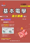 基本電學滿分講義(全)-107年版