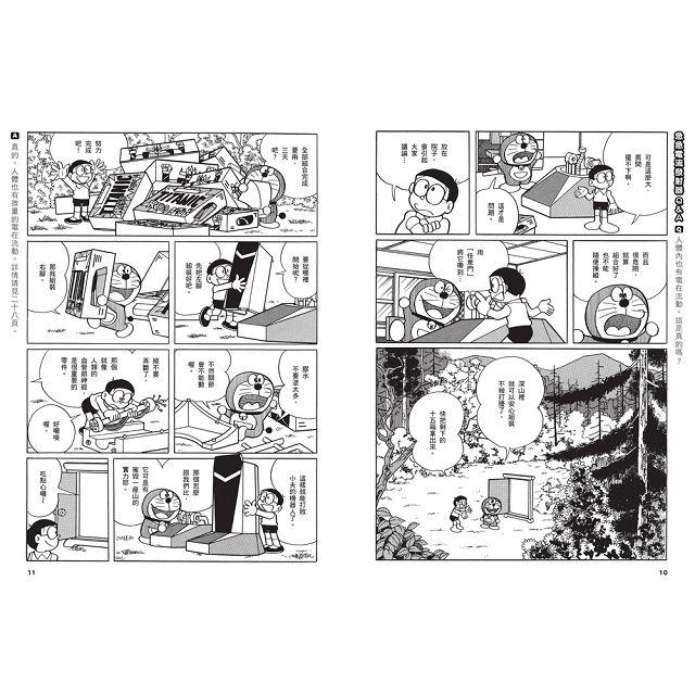 哆啦A夢科學任意門18:急急電流發射器