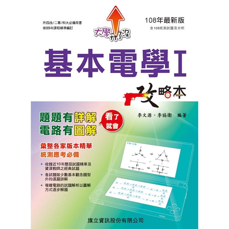 基本電學Ⅰ攻略本-108年版