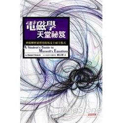 電磁學天堂祕笈:輕鬆解析最實用的馬克士威方程式