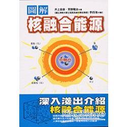 圖解核融合能源