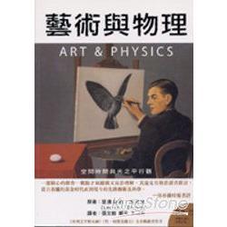 藝術與物理:空間時間與光之平行觀
