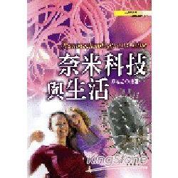 奈米科技與生活(初版)